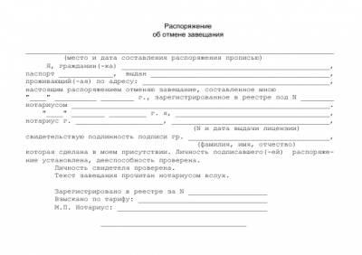 протокол об утверждении должностных инструкций в доу