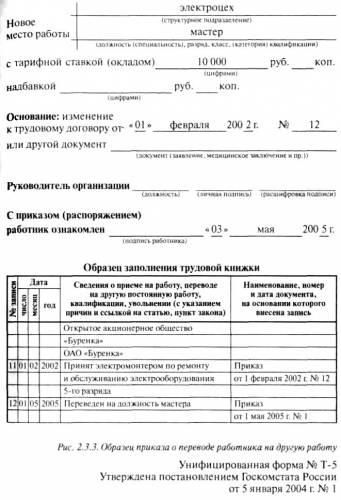 Образец приказа о переводе работников в другую организацию