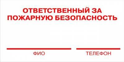 общеобъектовая инструкция о мерах пожарной безопасности в доу днр - фото 7