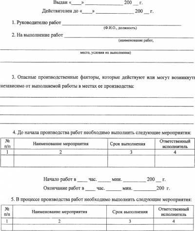 образец письма о допуске сотрудников на объект - фото 6