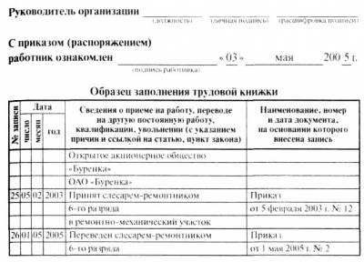 приказ на перевод в другую организацию образец