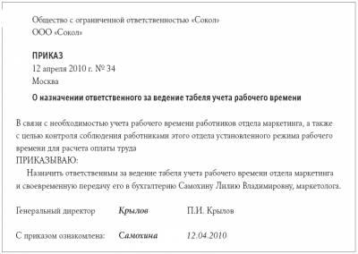 проект приказа образец по основной деятельности