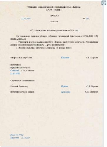 образец книги приказов по основной деятельности