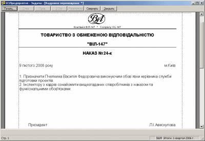 Кто подписывает приказ о приеме на работу сотрудника