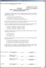 Образец Протокола Заседания Комиссии По Списанию Ос - фото 3