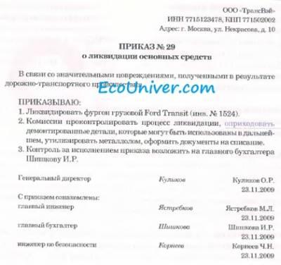 образец приказа о назначении комиссии по приемке объекта в эксплуатацию - фото 6