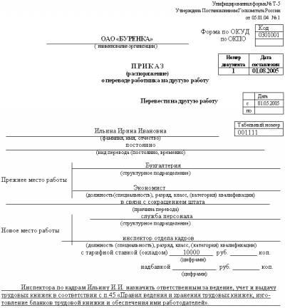 образец приказ о назначении ответственного по го и чс - фото 2