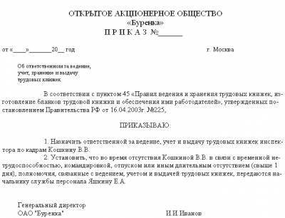 образец приказа о назначении лиц ответственных за газовое хозяйство
