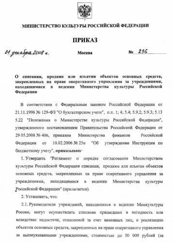 Образец приказа на списание ос в бюджетном учреждении