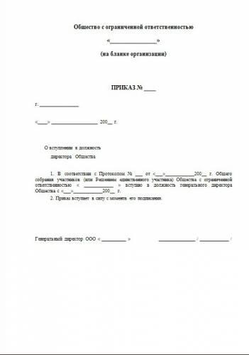 журнал регистрации приказов по воспитанникам в доу образец