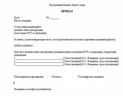 Бланк оформления приказа по основной деятельности
