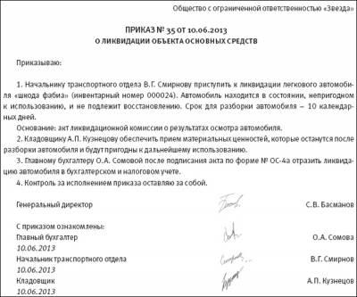 образец приказа на комиссию по основным средствам
