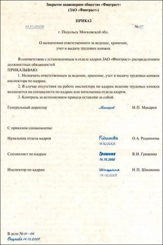 образец приказ о назначении ответственного за безопасное производство работ - фото 11