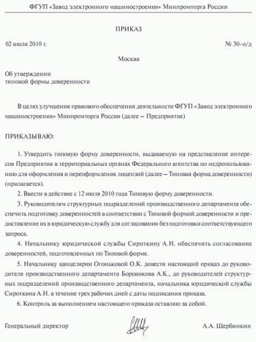 образец приказа о назначении инвентаризационной комиссии