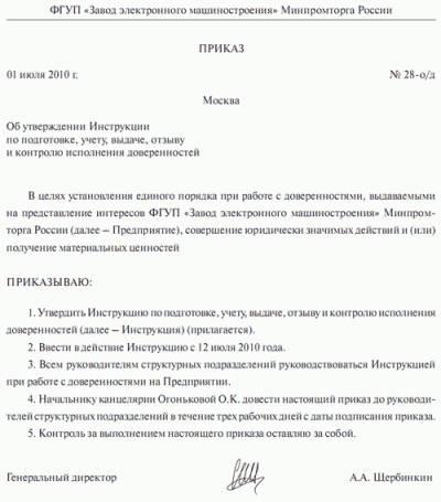 Образец Приказа О Назначении Менеджера По Качеству img-1