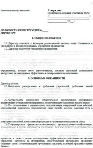 Должностная инструкция руководителя протокольного отдела