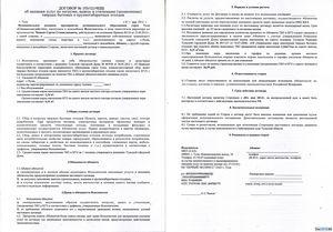 договор на оказание услуг по оценке образец - фото 10