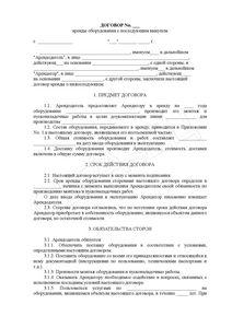 договор безвозмездного пользования федеральным имуществом образец - фото 4