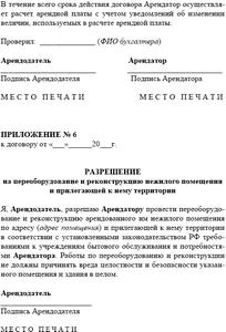 образец договора субаренды производственного помещения - фото 10