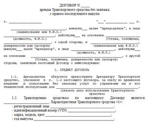 договор возмездной аренды оборудования образец - фото 8