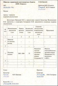 акт приема передачи бухгалтерских документов при смене бухгалтера образец - фото 7