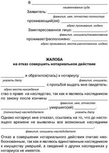 Заявление В Посольство Образец - фото 11