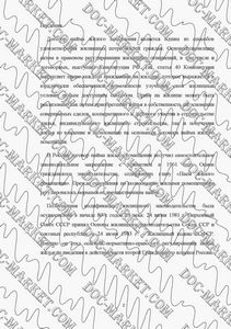 Договор Найма Жилого Помещения Между Родственниками Образец - фото 5