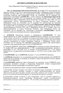 Договор Залога Недвижимого Имущества В Рк Образец - фото 5