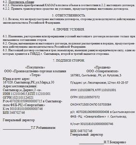 Образец договор поставки товара без спецификации