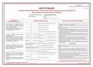 должностная инструкция технадзора по строительству - фото 7