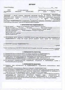 риэлторский договор на оказание услуг образец img-1