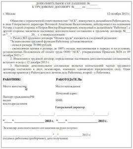 дополнительное соглашение на продление контракта образец