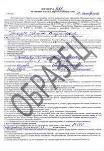 агентский договор на оказание туристических услуг образец