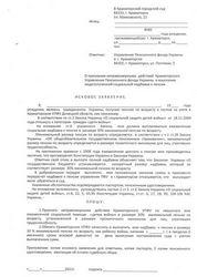 Исковое заявление о взыскании районного коэффициента образец
