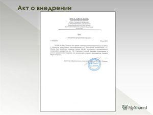 Рекомендации по внедрению результатов дипломной работы 6639