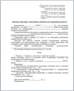 заявление о признании ненадлежащим ответчиком от ответчика образец img-1