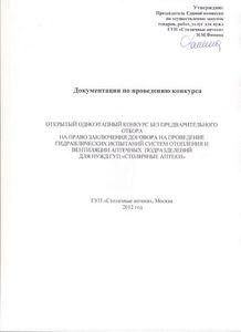 Образец Акт Гидравлических Испытаний Системы Отопления - фото 7