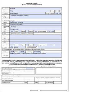 уфмс ижевск официальный сайт загранпаспорт нового образца img-1