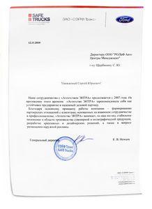 Письмо о дилерском сотрудничестве образец